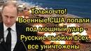 Только что! Военные США попали под мощный удар - Русские выбили всех. все уничтожены