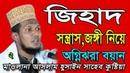 Bangla Waz 2018 Maulana Mohammad Aslam Hossain Noori আসলাম হুসাইন নুরি   BD WAZ 02