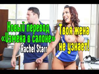 Rachel Starr милфа Измена сексом  [Трах, all sex, porn, big tits, Milf, инцест, порно blowjob brazzers секс анальное]