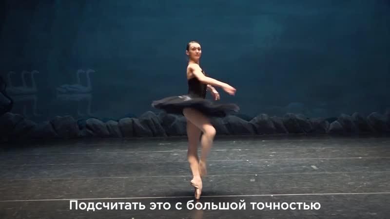Ростелеком подсчитал сколько движений совершает балерина во время репетиции