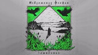 Нейромонах Феофан — Замиренье (feat. Drummatix)
