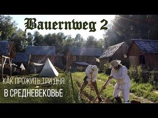 Фестиваль Bauernweg 2021. Как прожить три дня в средневековье