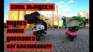 В Яндекс доставке появился официально мото курьер!!! Мото будни