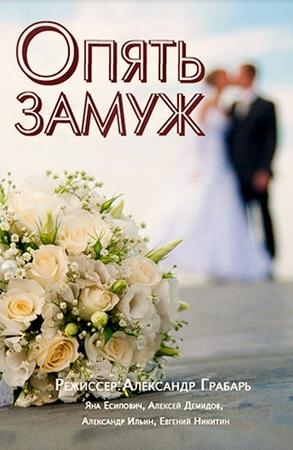 Опять замуж 2016 Всё о фильме на ivi