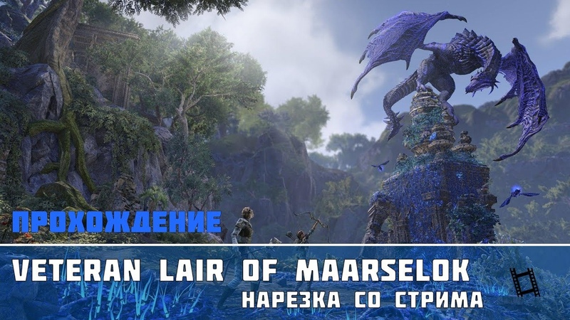 ESO Прохождение Lair of Maarselok Nature's Wrath Нарезка со стрима