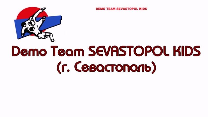 907 Объединенный Учебный Центр ВМФ МО РФ представляет Детскую команду DT Sevastopol Kids