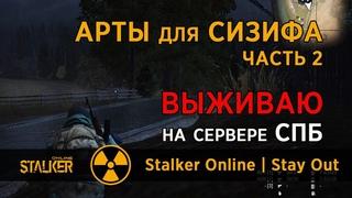 41. Арты для Сизифа. Часть 2. Сервер СПБ. Сталкер Онлайн | Stalker Online | Stay Out