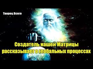 Кто такой Творец Всего Сущего?#Эра Возрождения