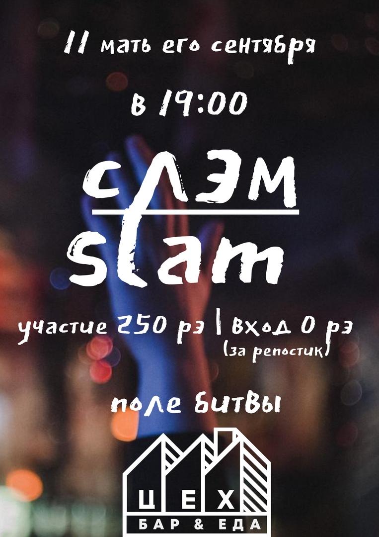 Афиша Новосибирск /СЛЭМ/SLAM