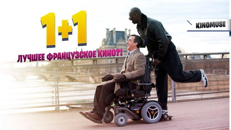 Обзор фильма 1 1 или Неприкасаемые Это лучшее французское кино И его скрытый смысл