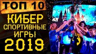 ТОП 10 лучших киберспортивных онлайн игр 2019