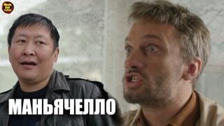 Маньячелло 🎬 Трейлер-анонс сериала на ТНТ 2021