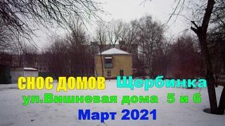 СНОС ДОМОВ Щербинка ул.Вишневая  дома 5 и 6   Март 2021