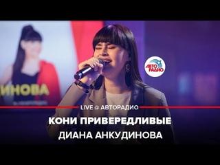 Диана Анкудинова - Кони Привередливые (cover Владимир Высоцкий) LIVE @ Авторадио