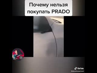 Почему нельзя покупать Prado