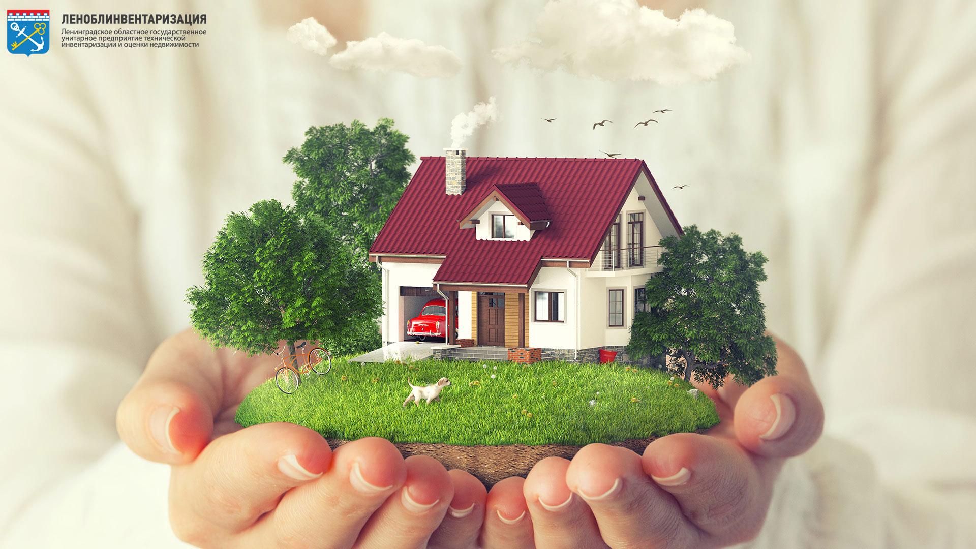 ГУП «Леноблинвентаризация» напоминает, что упрощенный порядок оформления садовых и жилых домов, которые построены на садовых земельных участках, действует до 1 марта 2021 года.