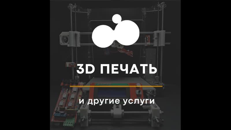 3D ПЕЧАТЬ | ДЛЯ ЭЛЕКТРОСАМОКАТОВ