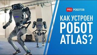 Как Boston Dynamics создавала робота Atlas // Как устроен самый крутой робот в мире?