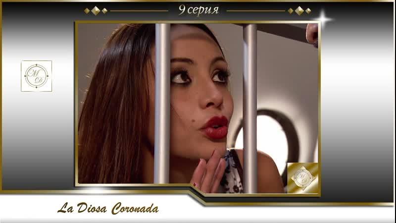 La Diosa Coronada Capítulo 09 1080 Mp4 Венценосная Богиня 9 серия