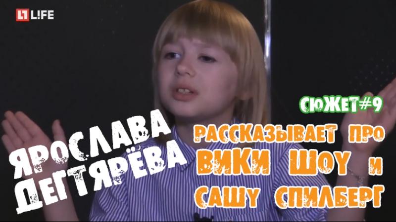 Ярослава Дегтярёва рассказывает про Вики Шоу и Сашу Спилберг LIFE Новости 02 06 2017