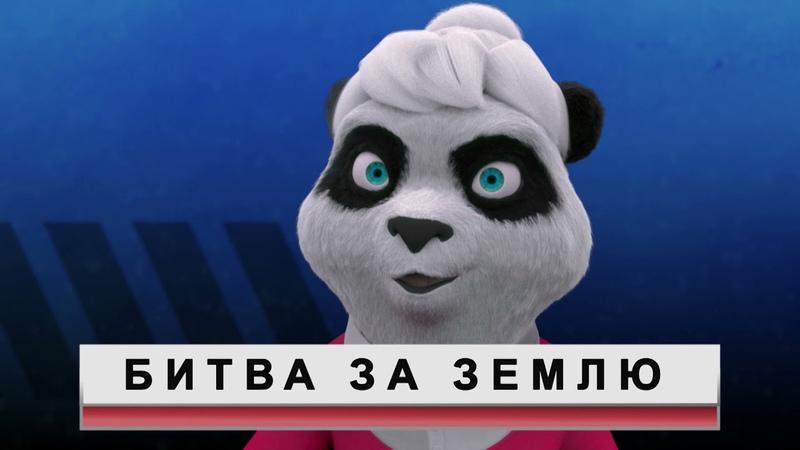 Панда против пришельцев План спасения Земли Pandy 💥 РУССКИЙ ТРЕЙЛЕР 💥 Фильмы 2021 года
