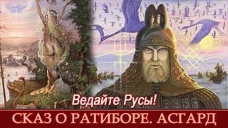 Сказ о Ратиборе=Асгард