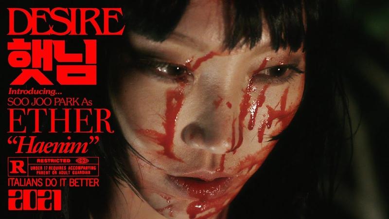 DESIRE FT ETHER HAENIM Official Video