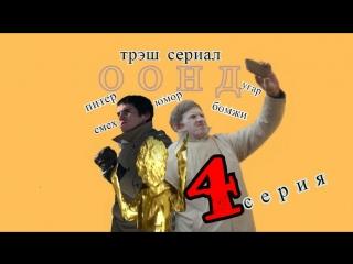 "оонд сезон 1 серия 4 ""контактёры"""