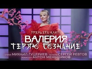 Валерия — Теряю сознание (Премьера клипа 2021)