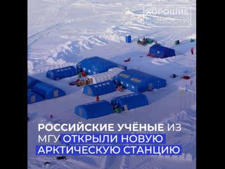 В Арктике появилась новая российская научно-исследовательская станция