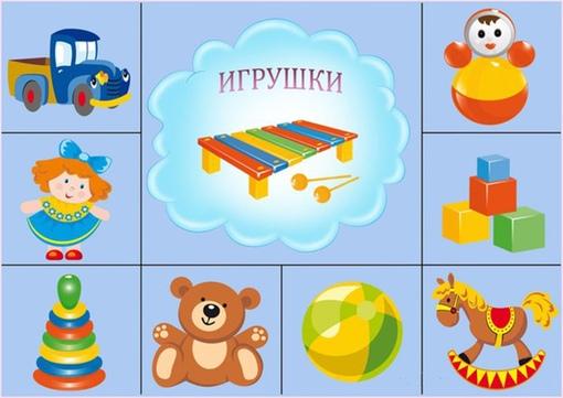картинка обобщение игрушки