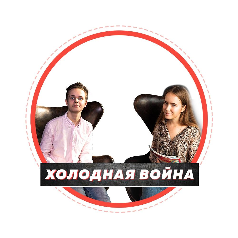 Афиша Холодная война/ Бесплатный курс/ УМСКУЛ ОГЭ