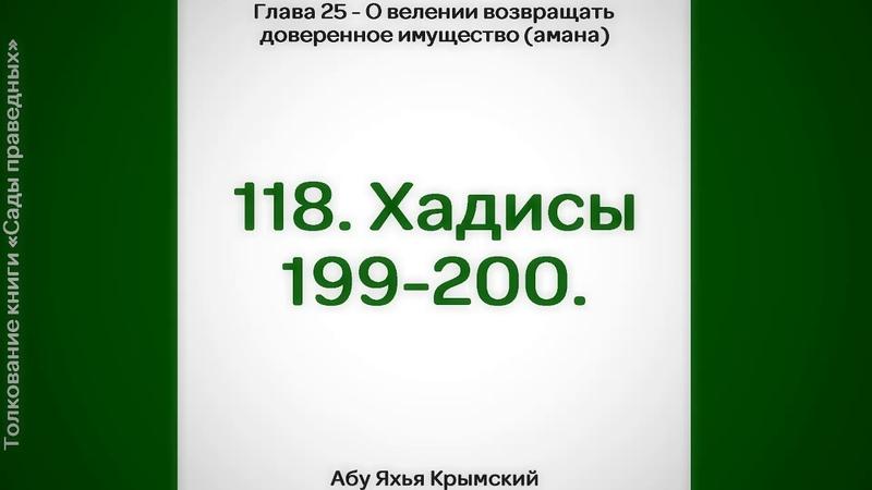 118 Сады Праведных Глава 25 Хадисы 199 200 Абу Яхья Крымский