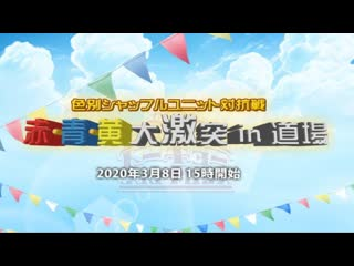 TJPW Shuffle Unit Battle By Color Red, Blue, Yellow Big Clash In Dojo 2020
