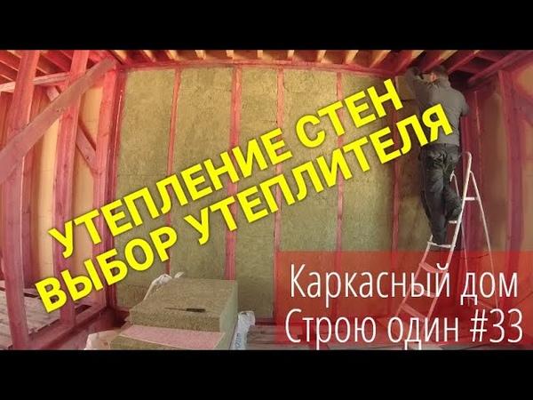 УТЕПЛЕНИЕ СТЕН КАРКАСНОГО ДОМА ВЫБОР УТЕПЛИТЕЛЯ СТРОЮ ОДИН 33