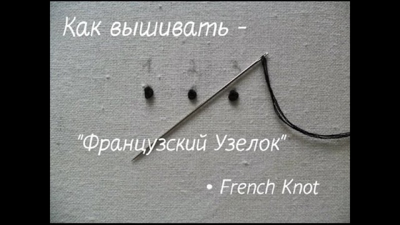 Вышивка Французкий Узелок French Knot