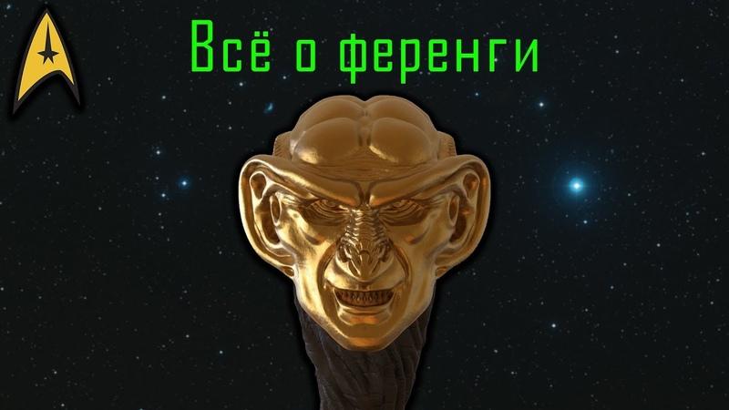 Star Trek ЛОР Ференги