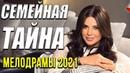 Мелодрама о отношениях Семейная тайна Русские мелодрамы 2021 новинки HD 1080P