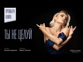 Премьера клипа! Полина Гагарина — Ты не целуй ()