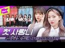 200227 레전드 교복 컨셉! 에프엑스 첫 사랑니 커버 by 드림노트 | DreamNote | f(x) | 춤추는 신인(D