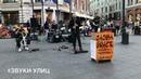 Prodigy - Voodoo People (cover Sasha Grace) | Звуки Улиц 111