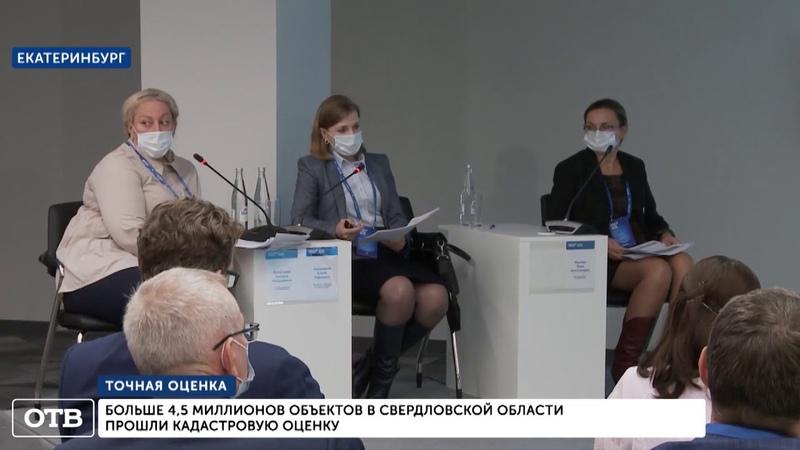 На форуме 100 обсудили актуальные вопросы кадастровой оценки недвижимости в РФ