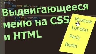 Выдвигающееся меню на CSS и HTML (sliding menu).