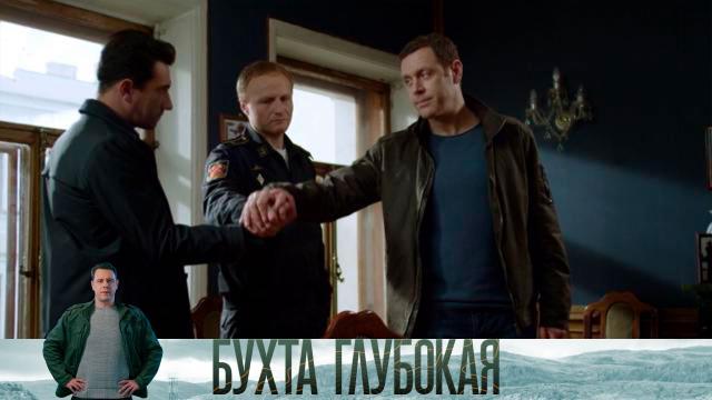 Премьера Остросюжетный сериал Бухта глубокая — с 19 апреля на НТВ