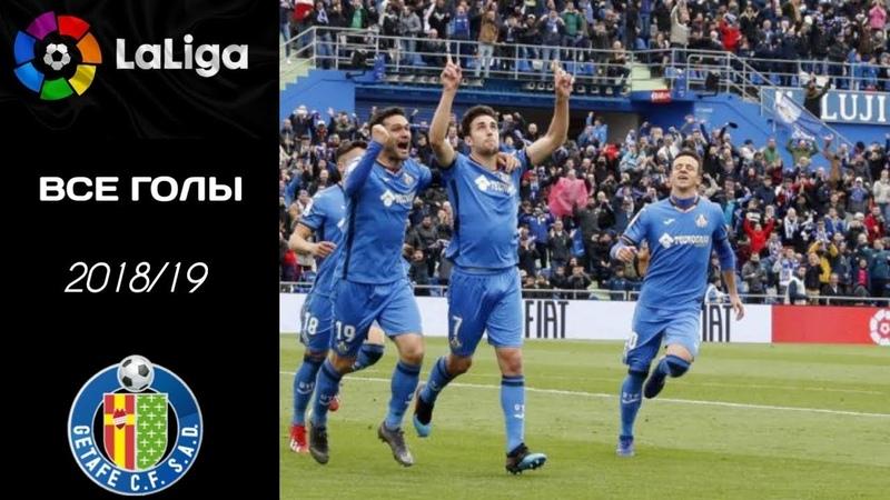Все голы Хетафе в Ла Лиге 2018/19