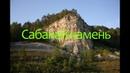 Сабакай-камень. Или просто скала Сабакай - место, где снимали Вечный зов .