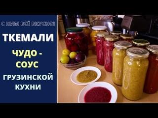 Ткемали: чудо-соус грузинской кухни ტყემალი Tkemali