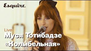 Муся Тотибадзе — «Колыбельная» (Live для Esquire)