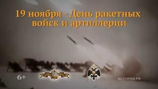 День ракетных войск и артиллерии. 19 ноября
