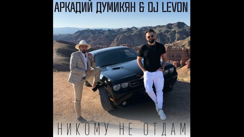 Аркадий Думикян Диджей Левон Никому Не Отдам